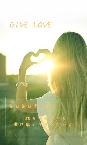 GIVE LOVEの画像(プリ画像)