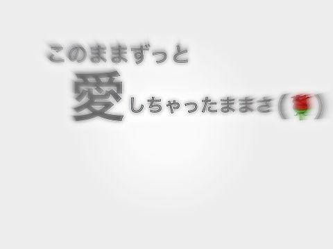 歌詞ポエム 保存はポチ❕の画像(プリ画像)