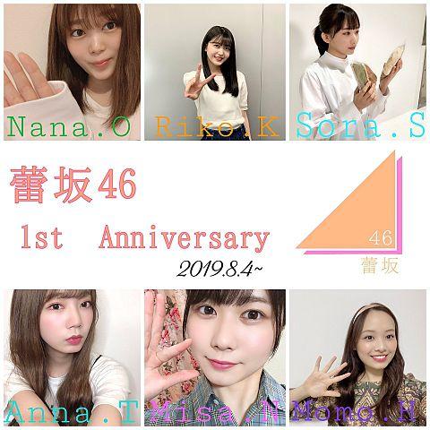 蕾坂46  1st Anniversaryの画像(プリ画像)