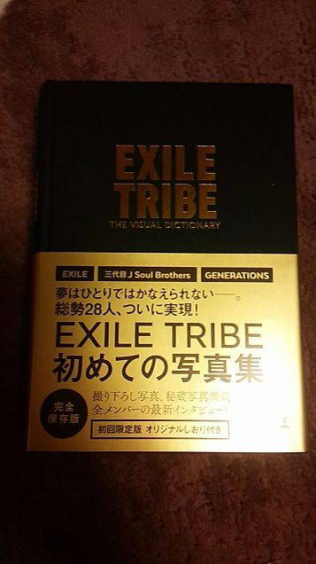EXILE TRIBE dictionaryの画像(プリ画像)