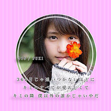 Fuki 歌詞画の画像24点 完全無料画像検索のプリ画像 Bygmo