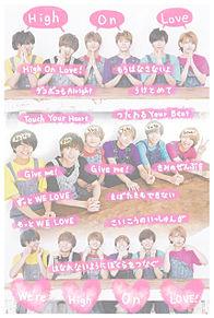 High On Love ♡♡の画像(ONに関連した画像)
