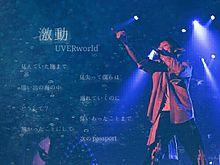 激動 UVERworldの画像(プリ画像)
