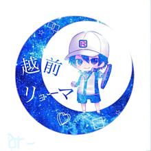 越前リョーマ 保存→いいねの画像(プリ画像)