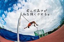 陸上競技部  ポエム  走高跳の画像(陸上競技に関連した画像)