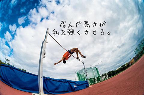 陸上競技部  ポエム  走高跳の画像 プリ画像