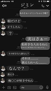 ジミンちゃんとの会話の画像(会話に関連した画像)