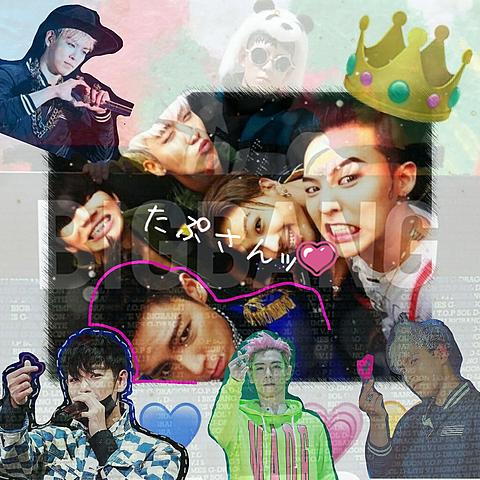 BIGBANG  たぷさん💗の画像(プリ画像)