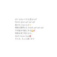 リクエスト!  never loseの画像(プリ画像)