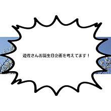 遊佐さんお誕生日企画を考えています!の画像(遊佐浩二に関連した画像)