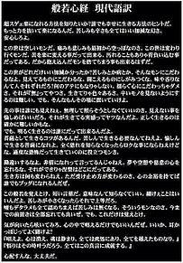 般若心経 現代語訳の画像(プリ画像)