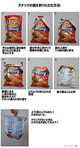 お菓子袋のたたみ方の画像(雑学に関連した画像)