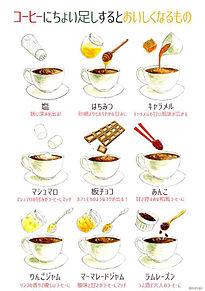 コーヒーに入れると美味しいの画像(雑学に関連した画像)