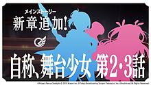 【スタリラ】少女歌劇レビュースタァライトーRe LIVEーの画像(スタリラに関連した画像)