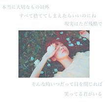 Dearest . プリ画像