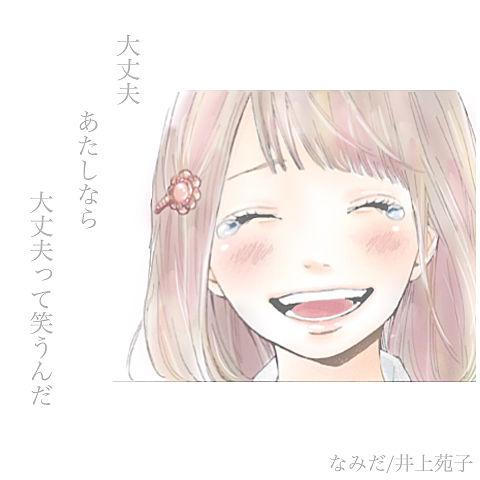 なみだ  /井上苑子の画像(プリ画像)