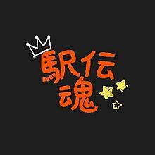 駅伝❤の画像(駅伝に関連した画像)