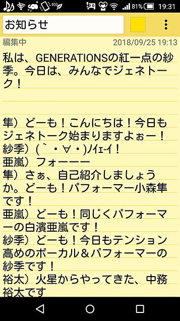 お知らせ小説の画像(プリ画像)