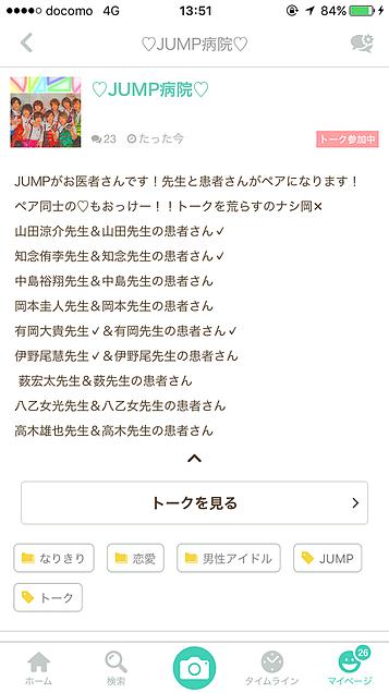 ♡JUMP病院♡の画像 プリ画像