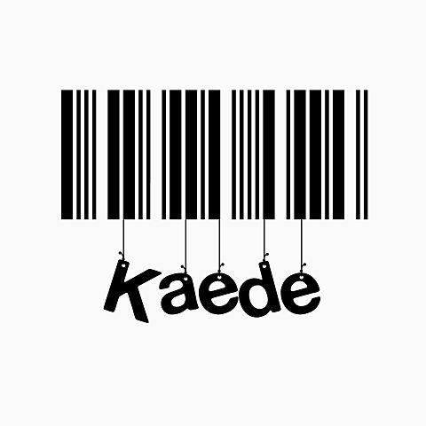 Kaede(お名前バーコード)の画像 プリ画像