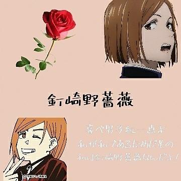 呪術廻戦 釘崎野薔薇の画像(プリ画像)