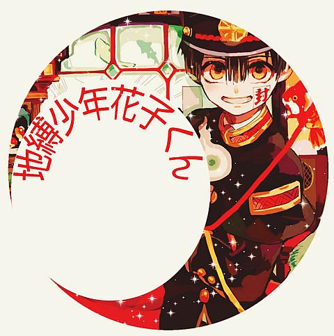 地縛少年花子くん🌸🍒の画像(プリ画像)