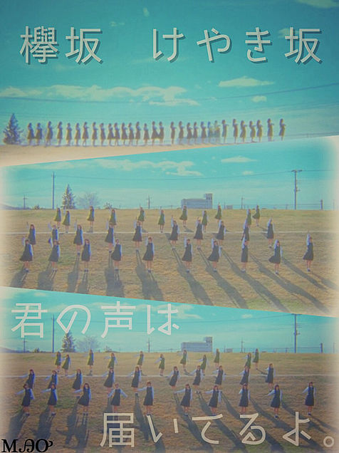 W-KEYAKIZAKAの詩/歌詞画/2パターンの画像(プリ画像)