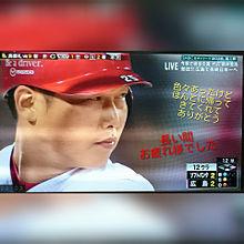広島カープ 新井選手 ありがとうの画像(CARP🎏に関連した画像)