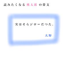 読みたくなる桃太郎の帯文