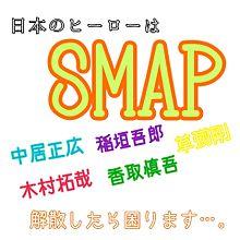 SMAP/SMAP解散の画像(smap/SMAPに関連した画像)