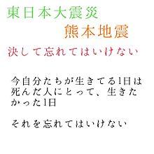 東日本大震災/熊本地震/忘れてはいけないの画像(熊本地震に関連した画像)