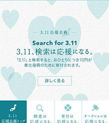 東日本大震災/拡散希望の画像(熊本地震に関連した画像)