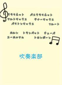 吹奏楽部♪