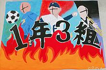 #体育大会    #学級旗の画像(体育大会に関連した画像)