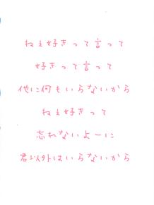 すき。の画像(LOVERに関連した画像)