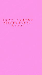 すきの画像(LOVERに関連した画像)