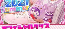 すとぷり2021グッズ紹介動画のサムネ!!の画像(summerに関連した画像)