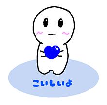 恋しい 青色ハート💙 イラストの画像(恋しいに関連した画像)