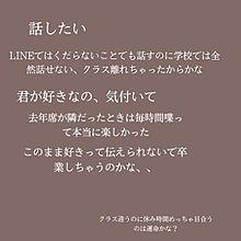 恋の画像(恋愛 ポエムに関連した画像)