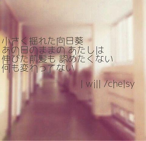 I willの画像(プリ画像)