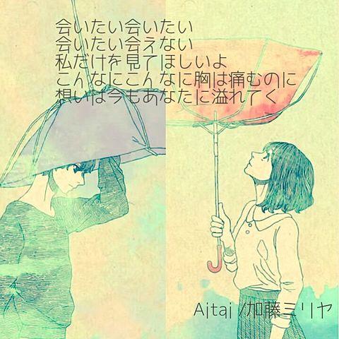 Aitai /加藤ミリヤの画像(プリ画像)