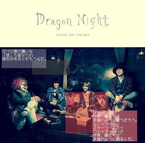 Dragon Nightの画像(プリ画像)