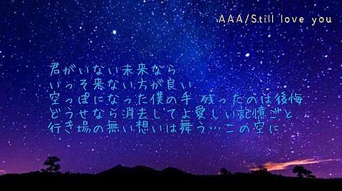Still love you...の画像(プリ画像)