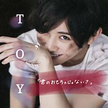 TOYの画像(#伊野尾慧岡本圭人髙木雄也に関連した画像)
