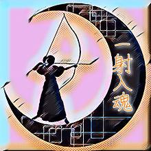 かっこいい 弓道の画像27点完全無料画像検索のプリ画像bygmo