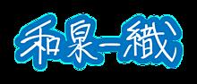アイナナネオンサインの画像(#和泉一織に関連した画像)