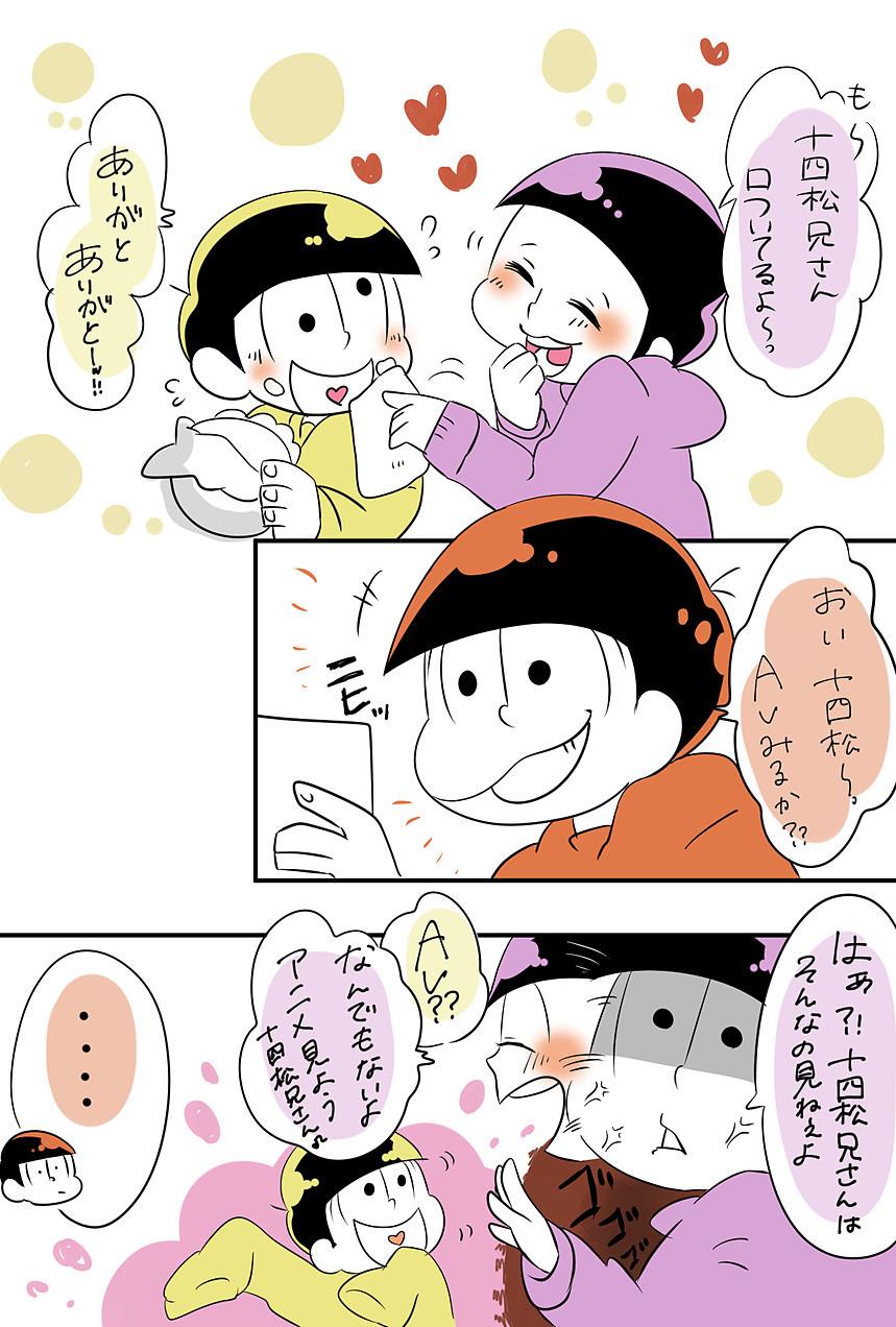 おそ松さんの画像 p1_29