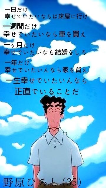野原ひろしの画像 p1_33