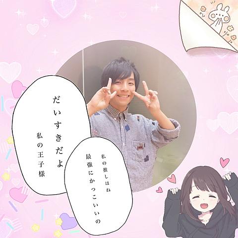 l ♥£ονё γου..の画像(プリ画像)