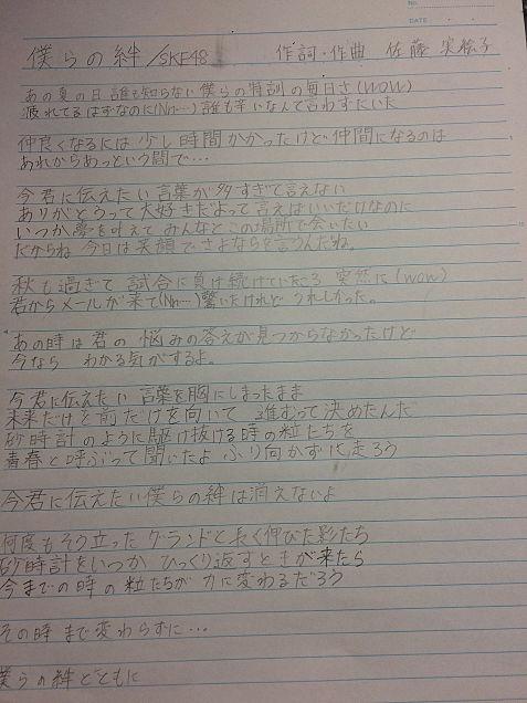 ske48 僕らの絆の画像(プリ画像)